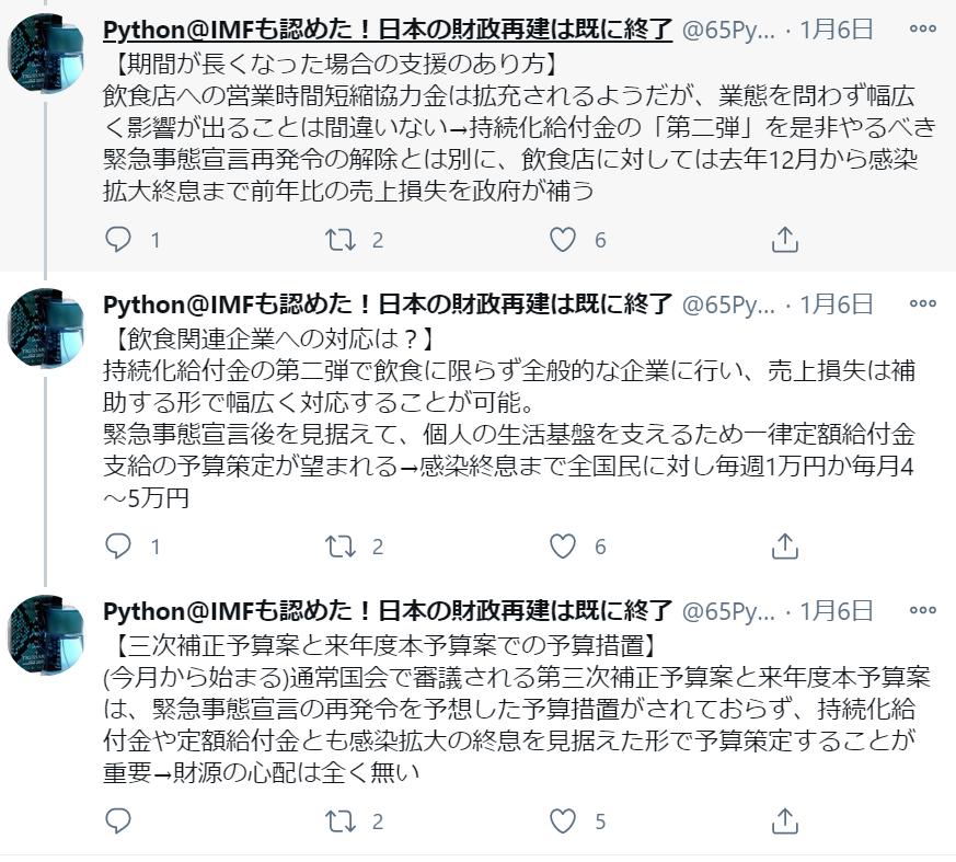 f:id:tanakahidetomi:20210110081437p:plain