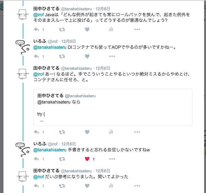 f:id:tanakahisateru:20161208204837p:plain