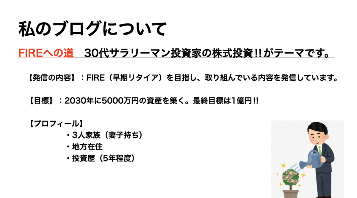 f:id:tanakanayuta:20210112205702p:plain