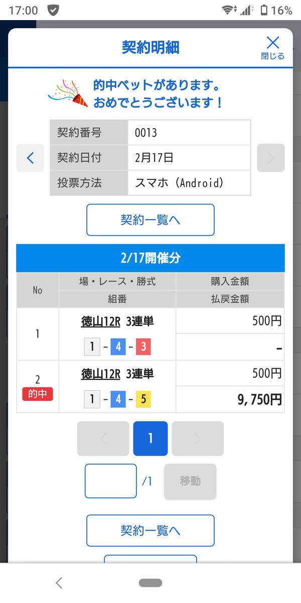 f:id:tanakaokada7313:20210218020849p:plain