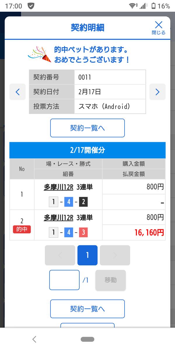 f:id:tanakaokada7313:20210218020857p:plain