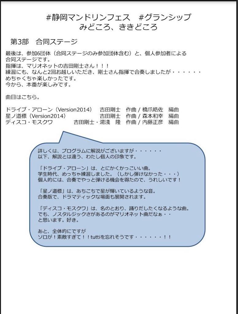 f:id:tanakapibara333:20180428170434j:image