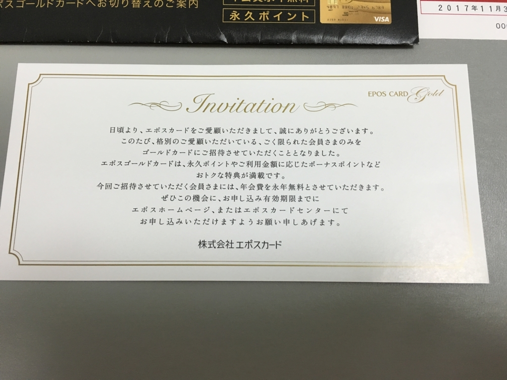 f:id:tanakasamadearu:20171022111846j:plain