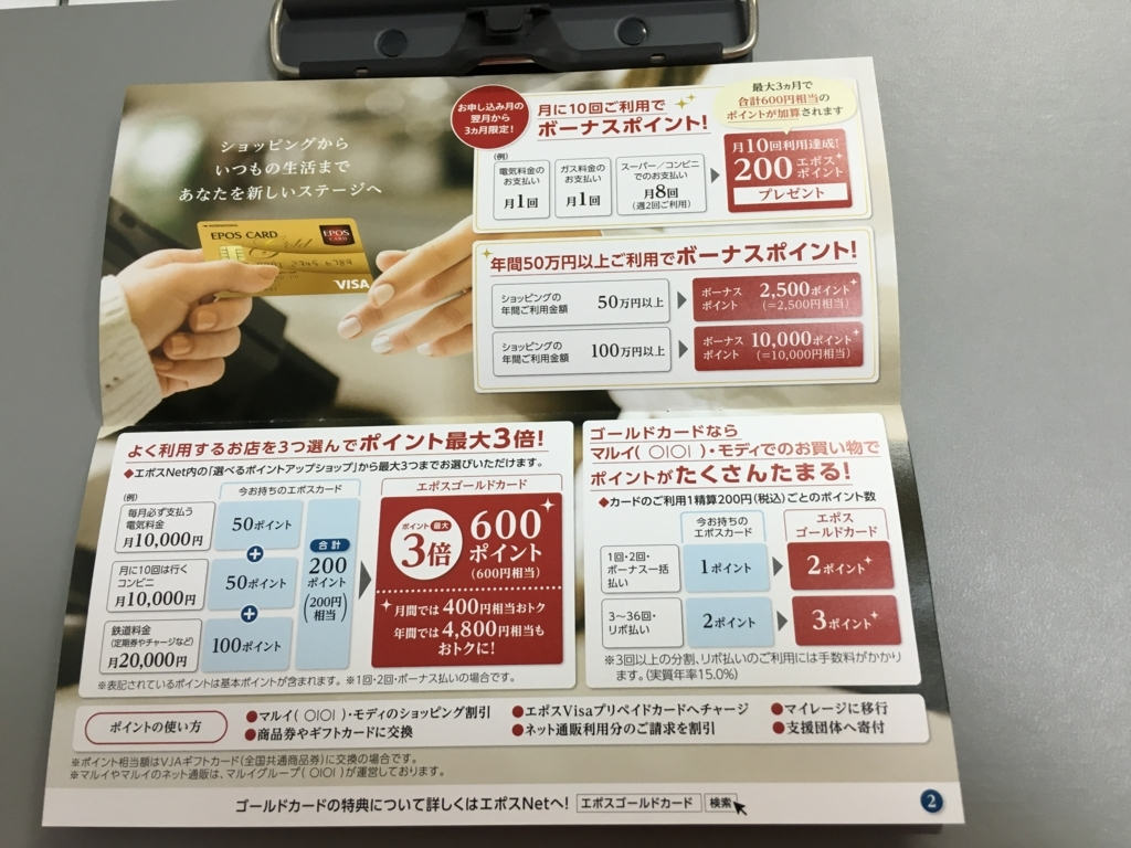 f:id:tanakasamadearu:20171022113140j:plain