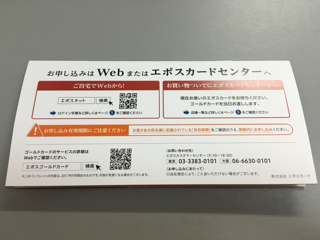 f:id:tanakasamadearu:20171022113338j:plain