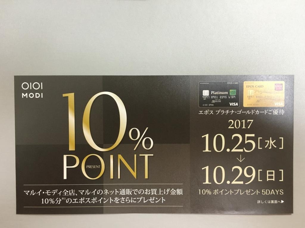 f:id:tanakasamadearu:20171022113405j:plain