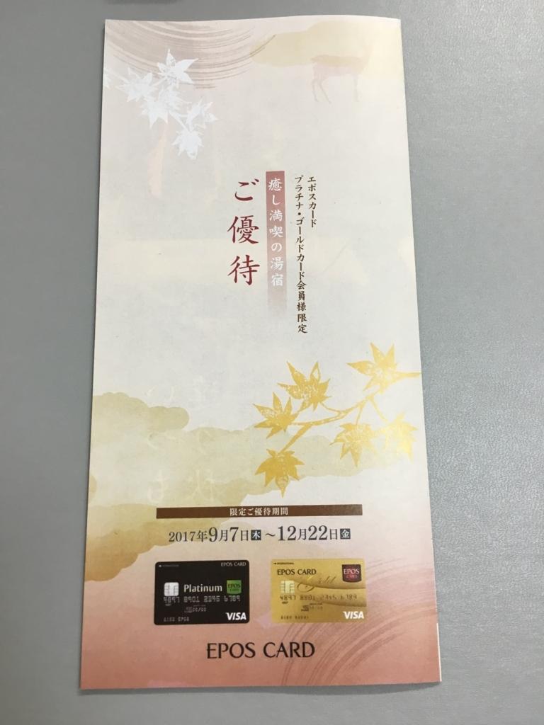 f:id:tanakasamadearu:20171022113450j:plain