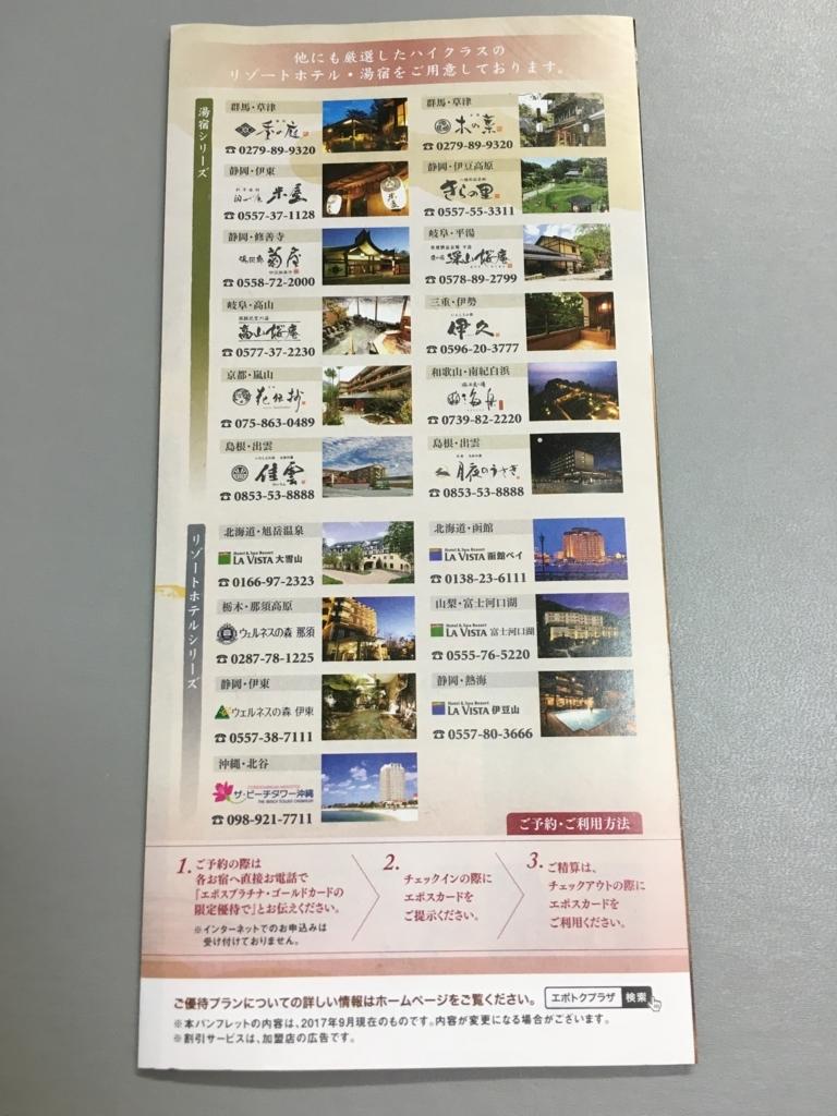 f:id:tanakasamadearu:20171022113500j:plain
