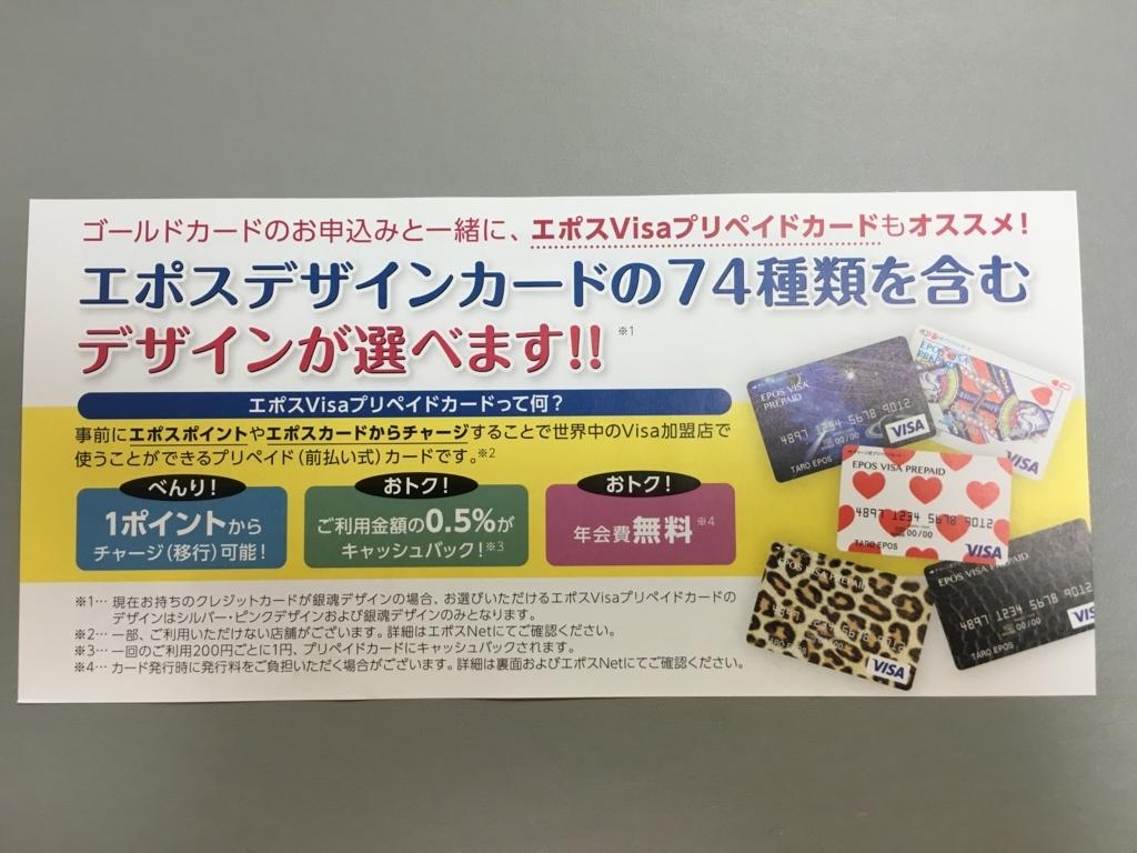 f:id:tanakasamadearu:20171022113523j:plain