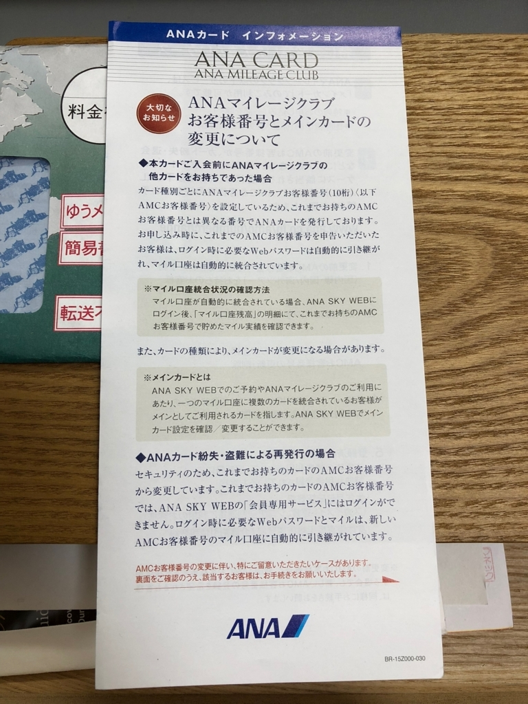 f:id:tanakasamadearu:20171207195000j:plain
