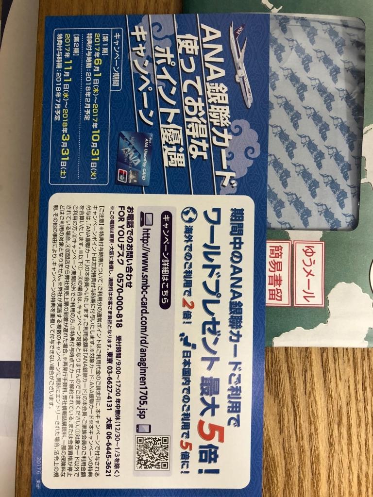 f:id:tanakasamadearu:20171207195126j:plain