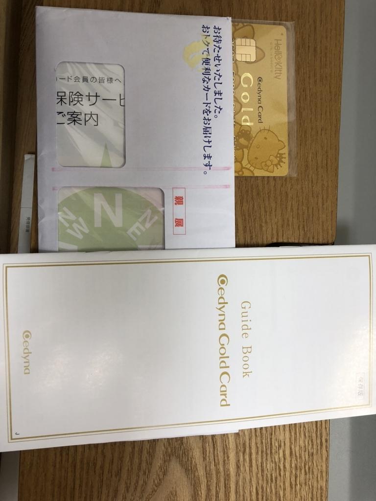 f:id:tanakasamadearu:20171218204927j:plain