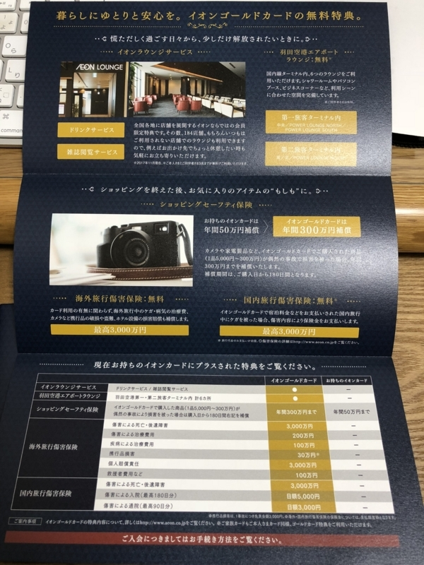 f:id:tanakasamadearu:20180418203753j:plain
