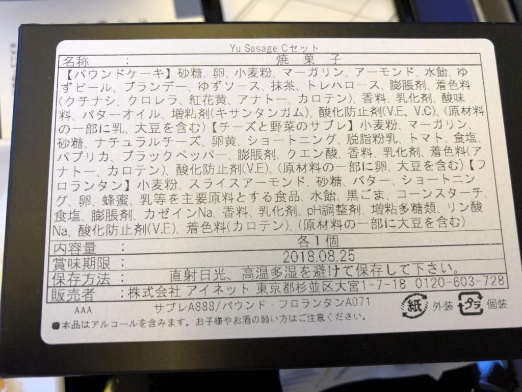f:id:tanakasamadearu:20180812203006j:plain