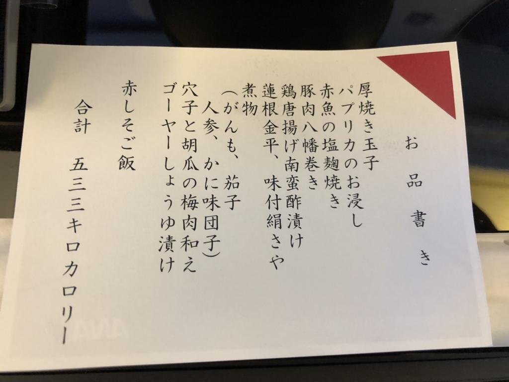 f:id:tanakasamadearu:20180812214811j:plain