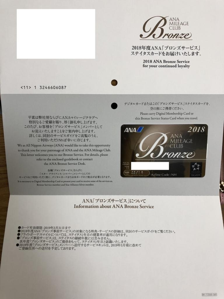 f:id:tanakasamadearu:20180817194617j:plain