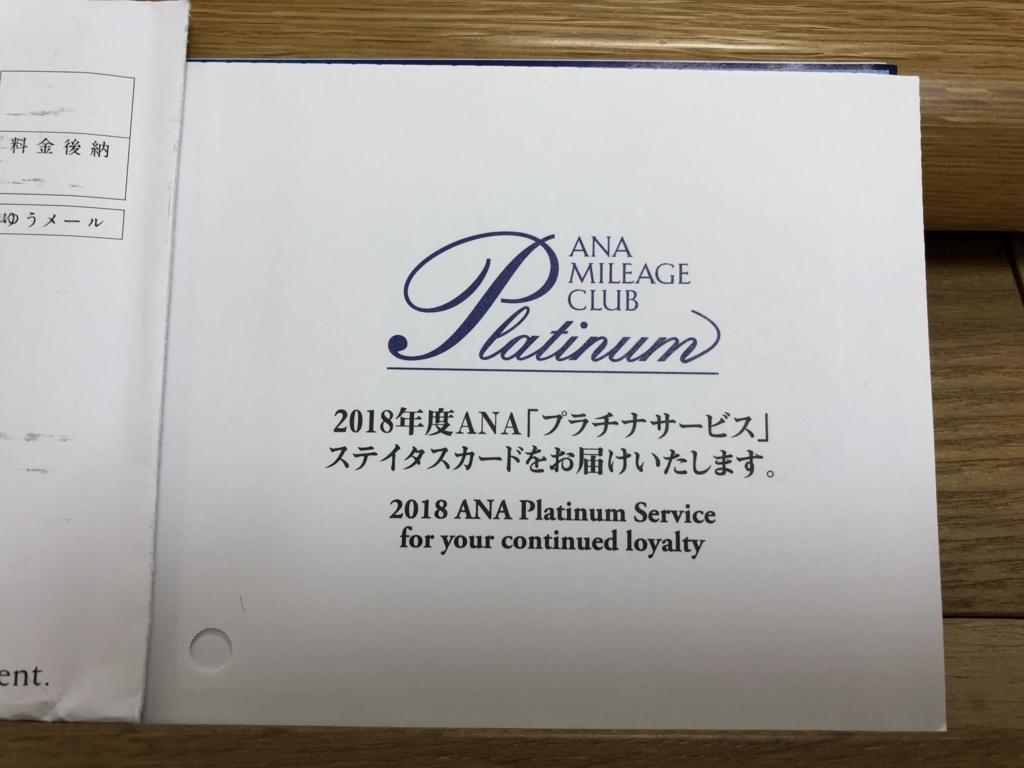 f:id:tanakasamadearu:20180819085123j:plain