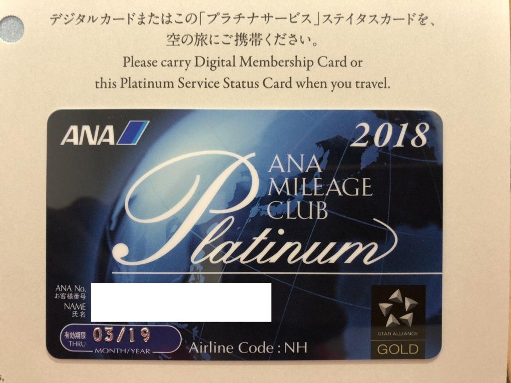 f:id:tanakasamadearu:20180819085338j:plain