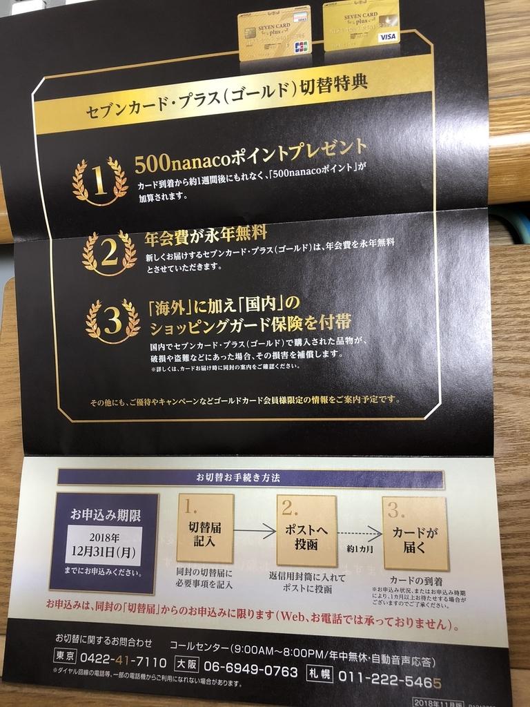 f:id:tanakasamadearu:20181223184149j:plain