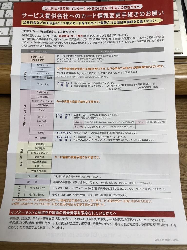 f:id:tanakasamadearu:20181224104206j:plain
