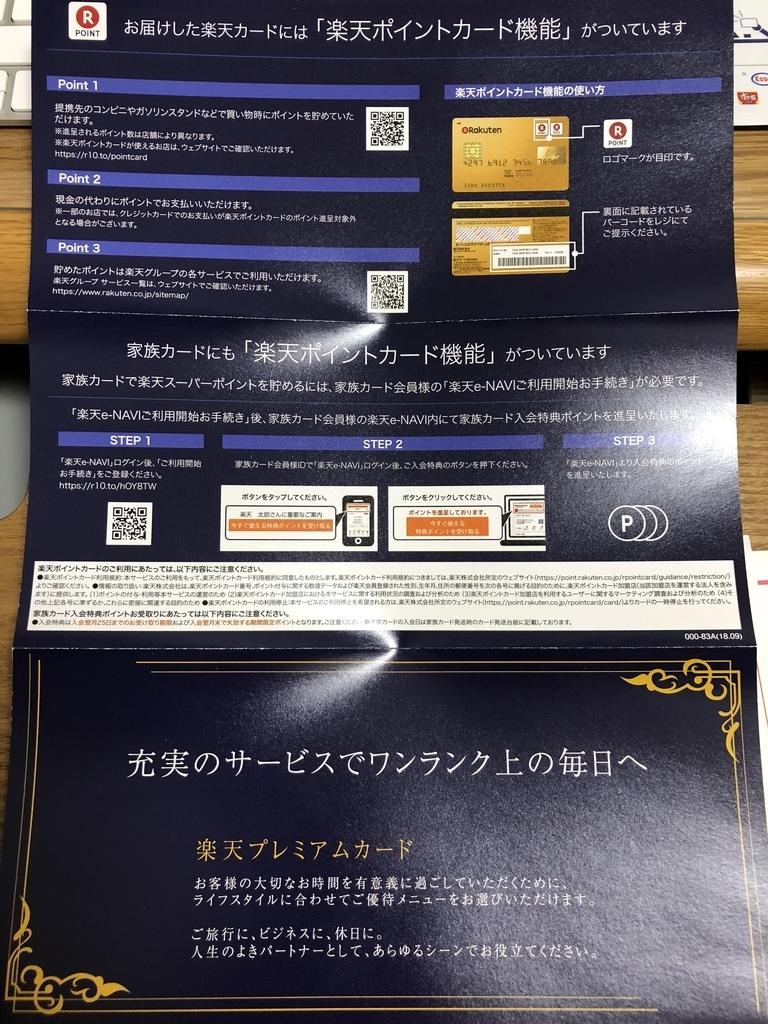 f:id:tanakasamadearu:20181228092708j:plain