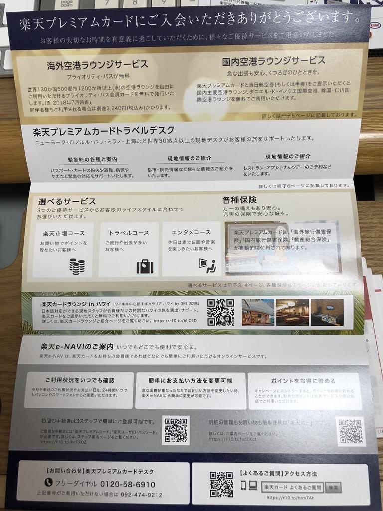 f:id:tanakasamadearu:20181228092710j:plain