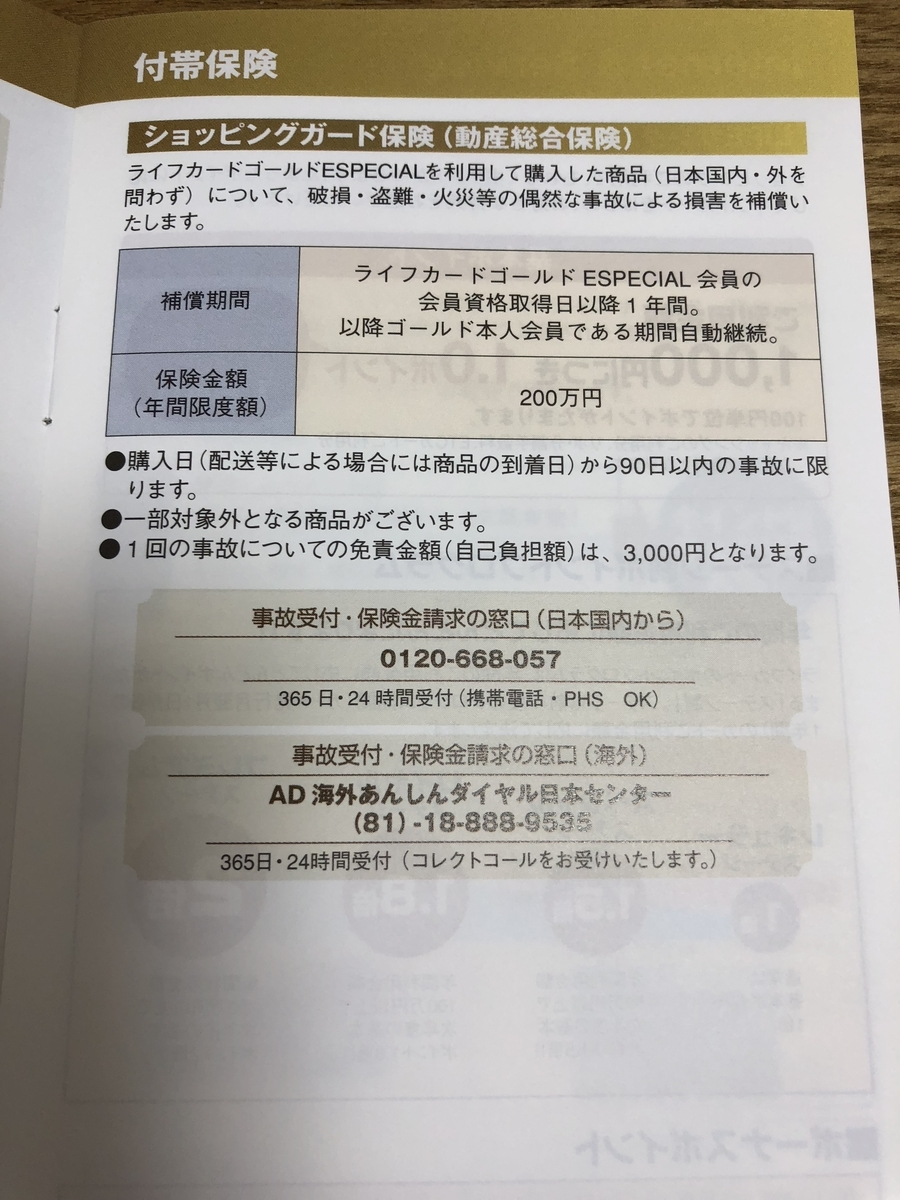 f:id:tanakasamadearu:20190410181845j:plain