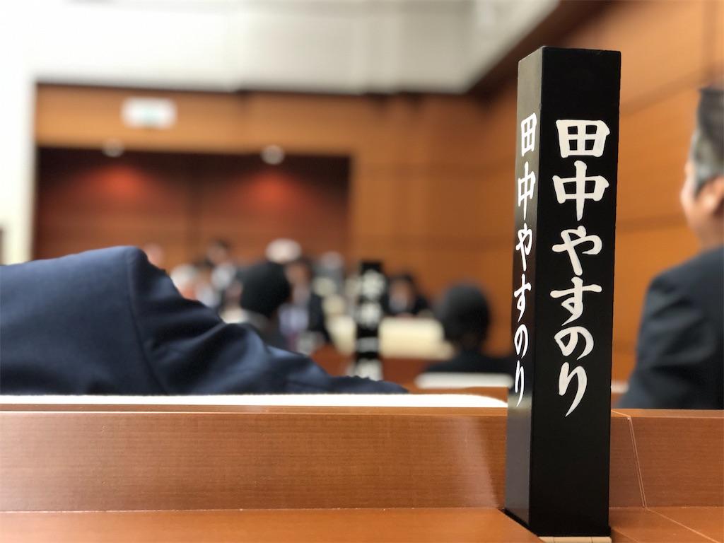 f:id:tanakayasunori:20200328084245j:image