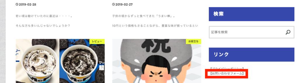 f:id:tanakayuuki0104:20190303080918p:plain