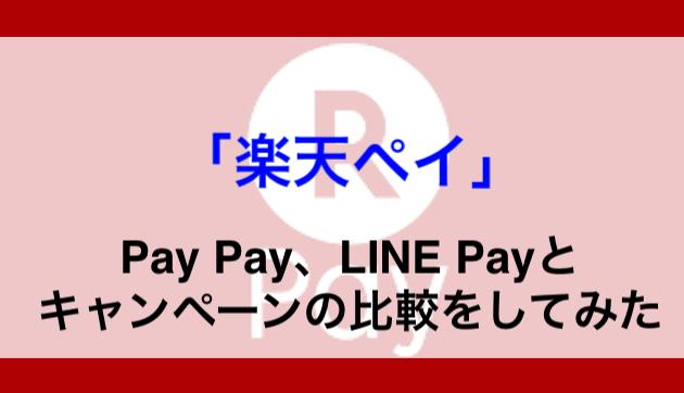 f:id:tanakayuuki0104:20190321131027p:plain