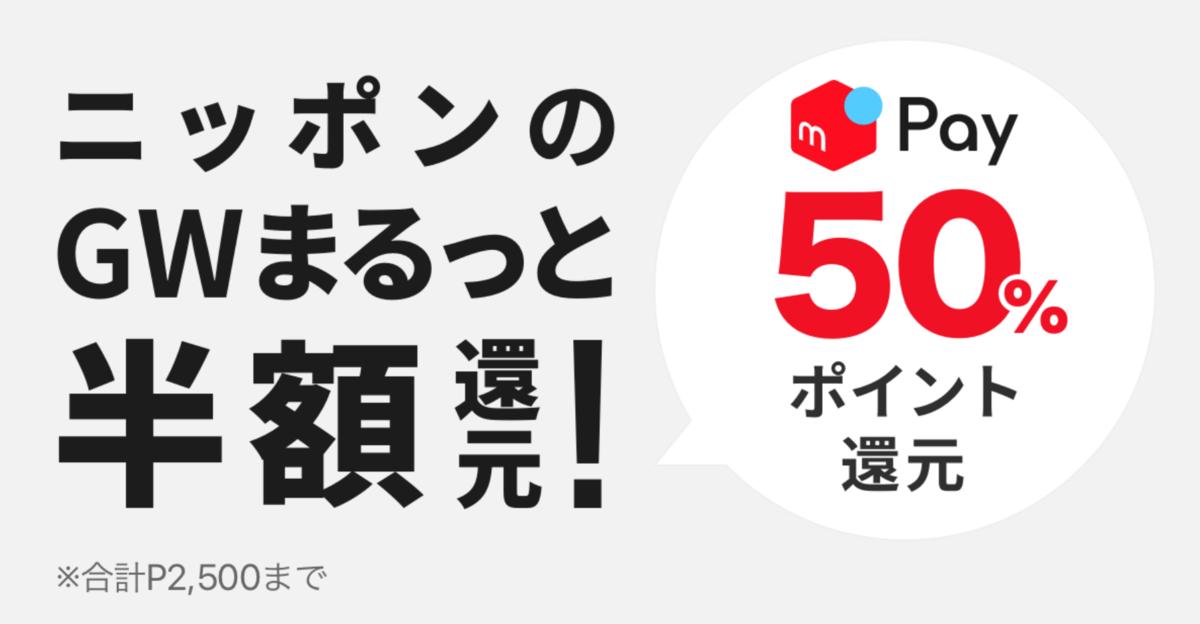 f:id:tanakayuuki0104:20190428052216p:plain