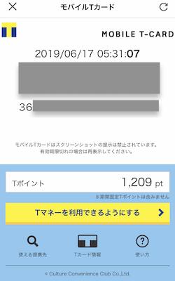 f:id:tanakayuuki0104:20190619054421p:plain