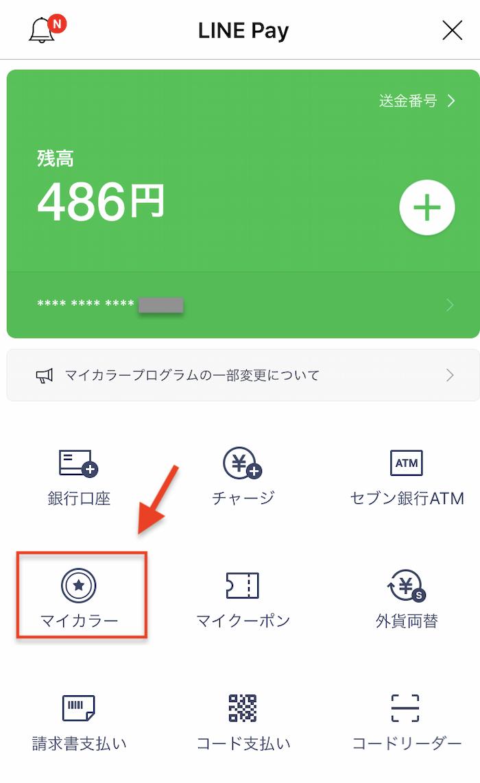 f:id:tanakayuuki0104:20190728070938p:plain
