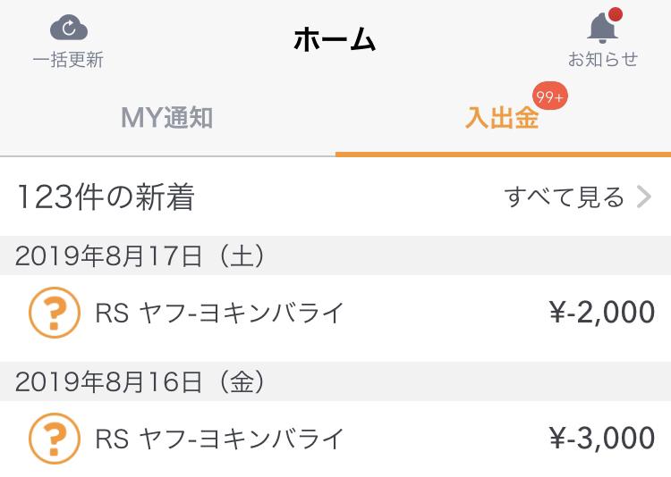 f:id:tanakayuuki0104:20190824195839p:plain