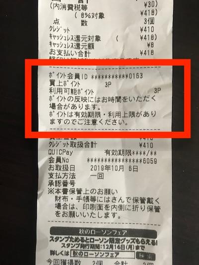 f:id:tanakayuuki0104:20191006164247j:plain