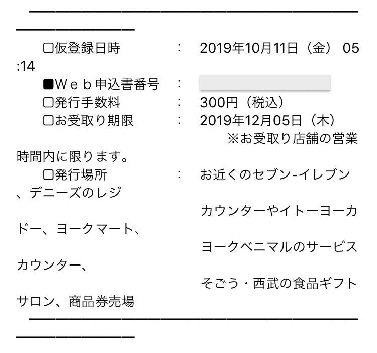 f:id:tanakayuuki0104:20191011052717j:plain