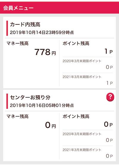f:id:tanakayuuki0104:20191016050342j:plain