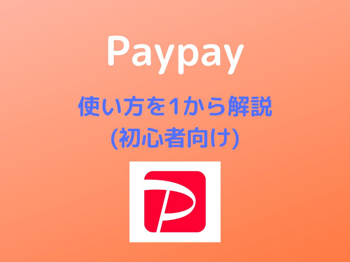 f:id:tanakayuuki0104:20191110055813p:plain