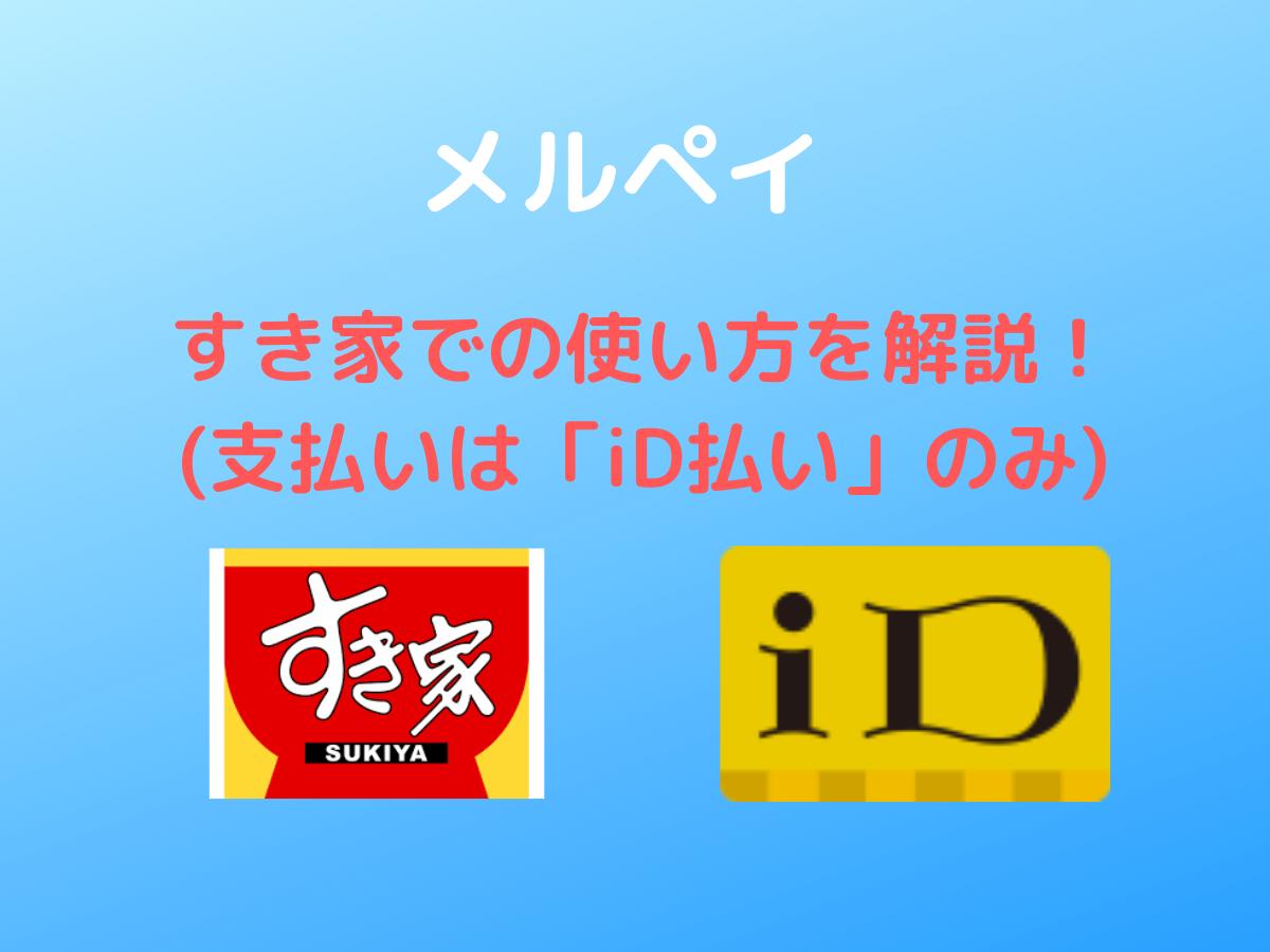 f:id:tanakayuuki0104:20191113061344p:plain
