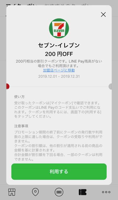 f:id:tanakayuuki0104:20191228051543j:plain