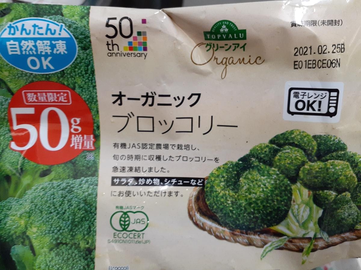 ブロッコリーなど冷凍のほうが栄養素が多い?!