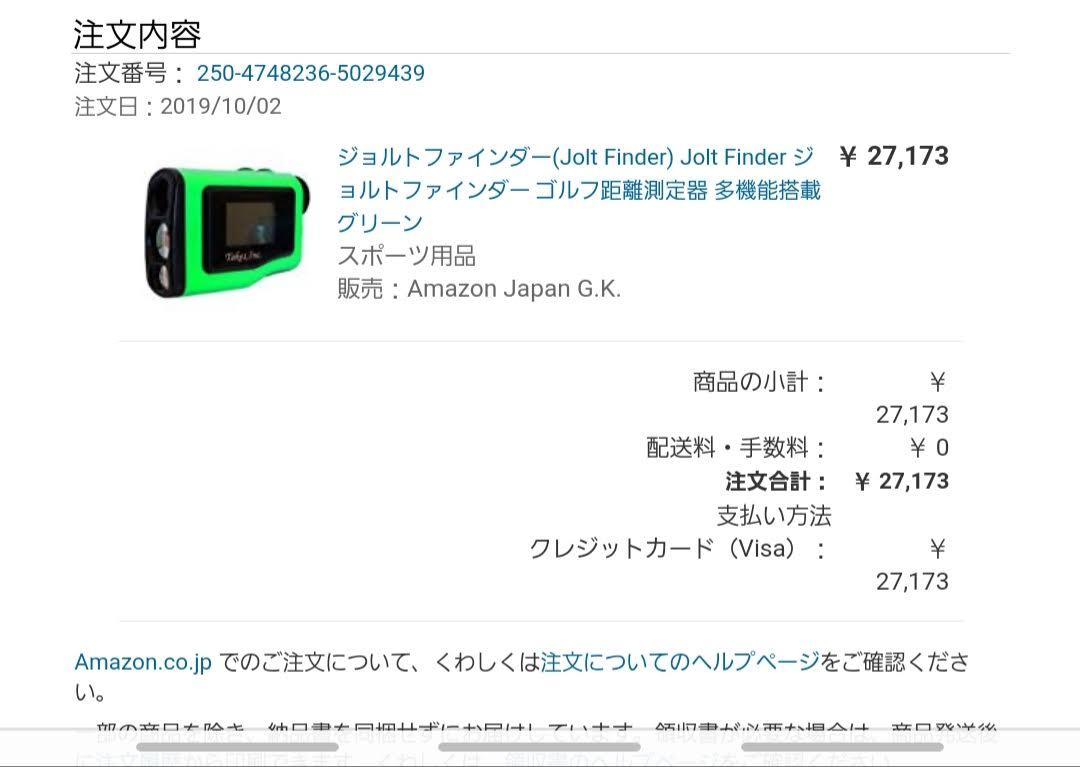 ゴルフレーザー計測器を購入しました