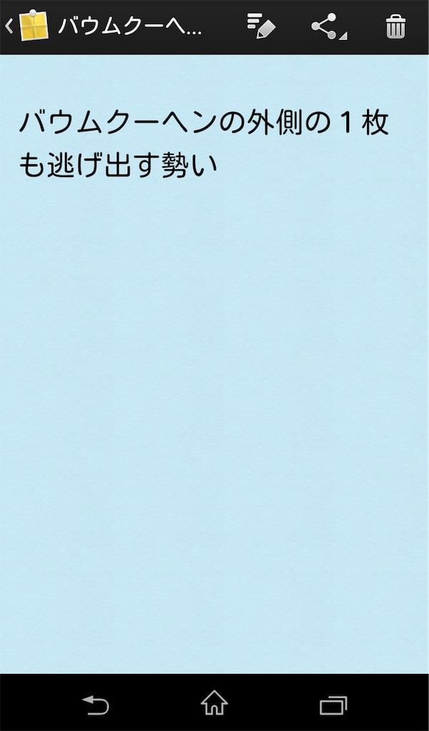 f:id:tanakonaoko:20161222171856j:image