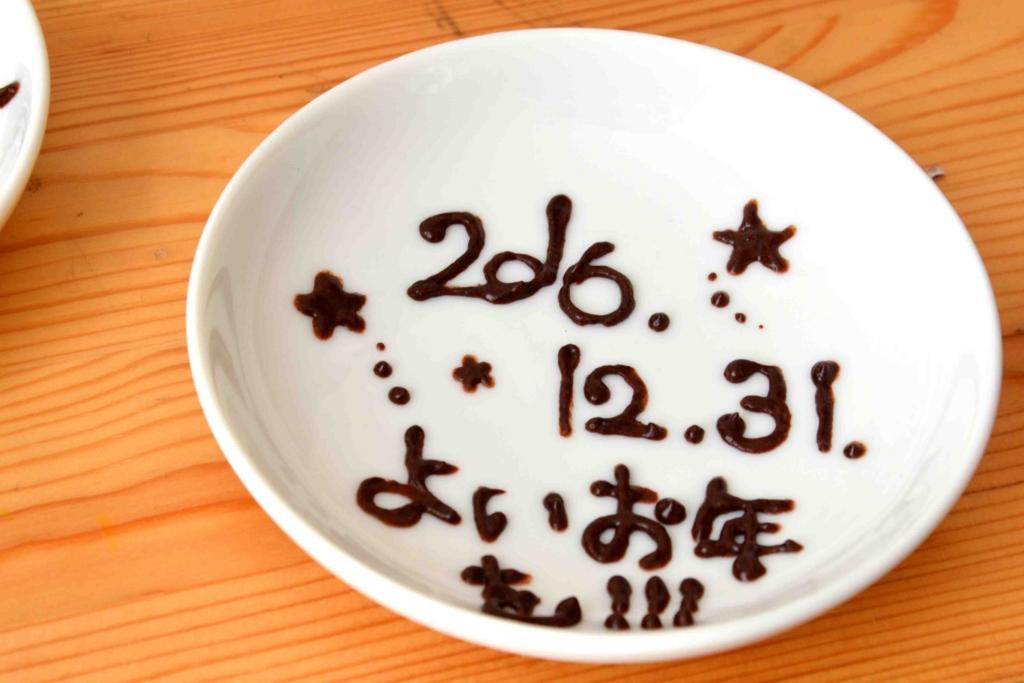 f:id:tanakonaoko:20161231165802j:plain
