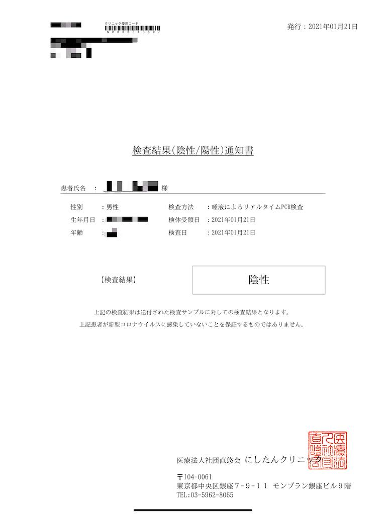 f:id:tanapona787b:20210121224009p:image
