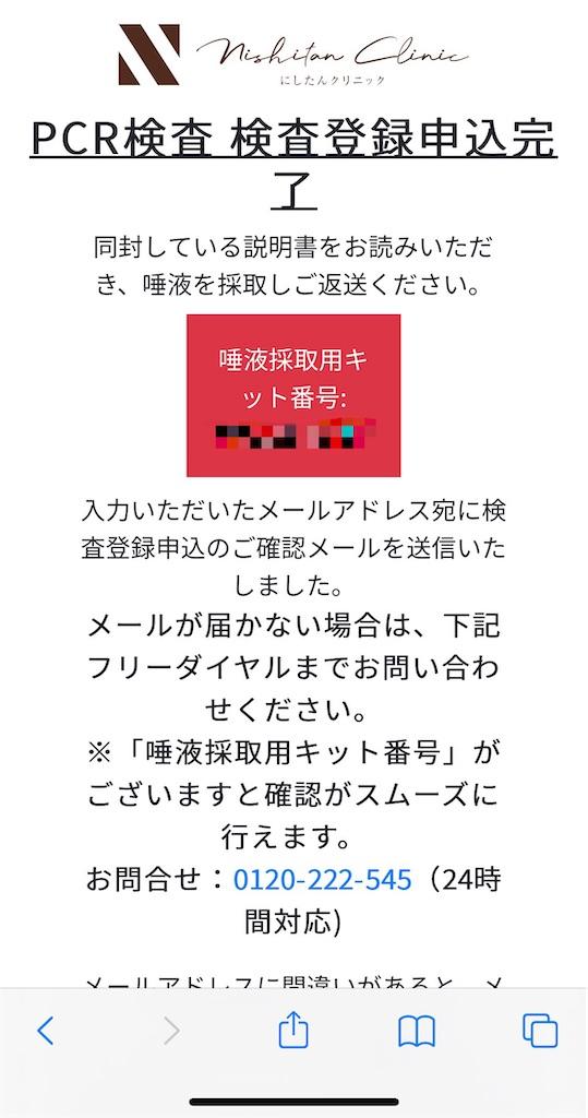 f:id:tanapona787b:20210121225928j:image