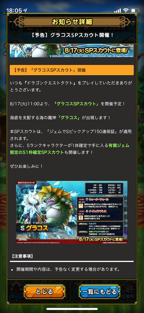 f:id:tanazarashi:20210817104541p:image