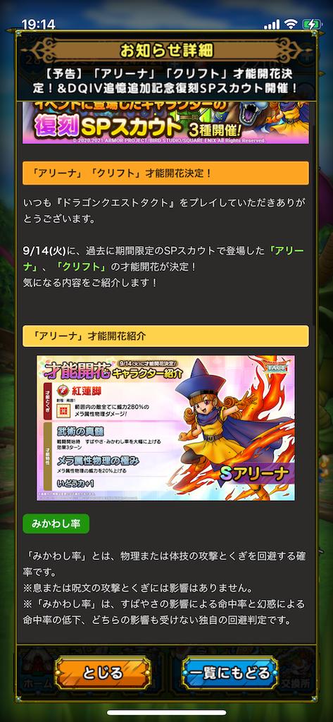 f:id:tanazarashi:20210907193558p:image
