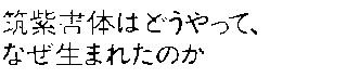 f:id:tanazashi:20160619224503p:plain