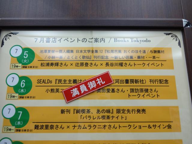 f:id:tanazashi:20160705233610j:plain